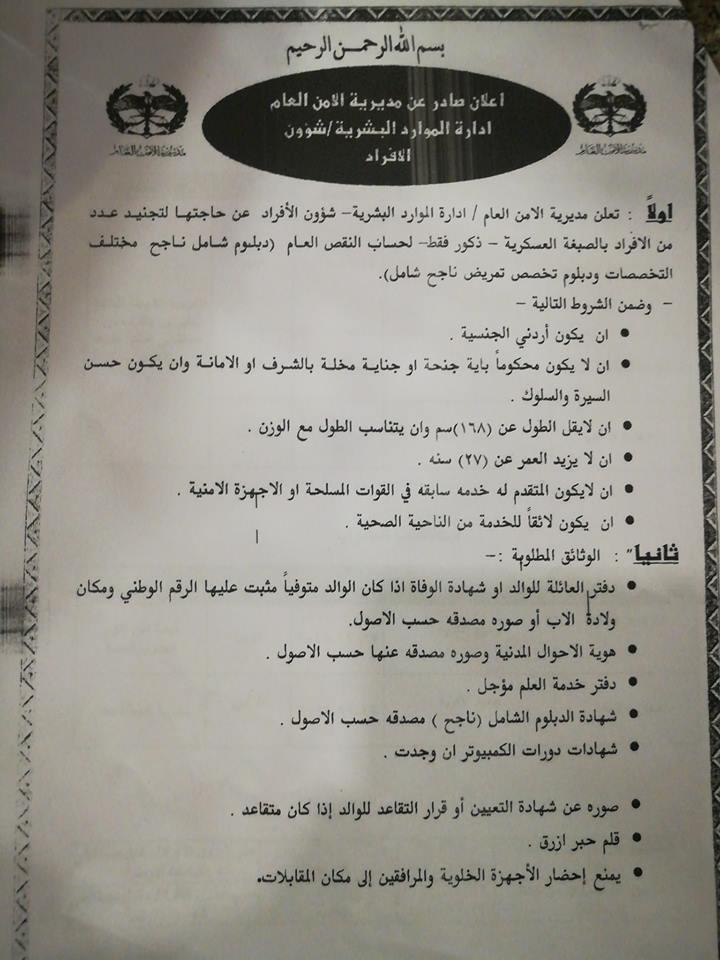 إعلان تجنيد صادر عن مديرية الأمن العام تفاصيل