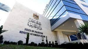 """الخارجية الفلسطينية تحمّل الحكومة """"الاسرائيلية"""" المسؤولية عن جرائم المستوطنين"""