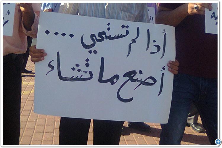 اعتصام يندد بمهرجان جرش.. مصور